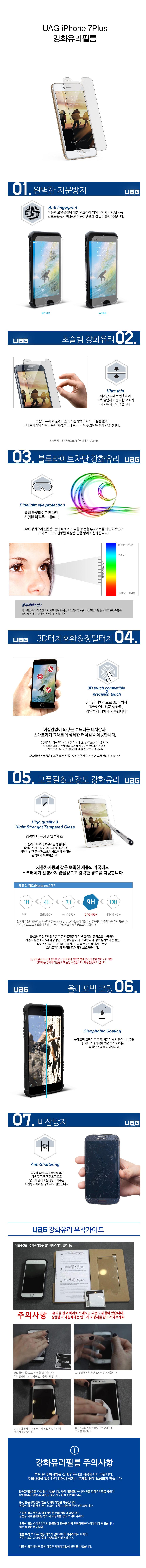유에이지(UAG) [UAG] 아이폰7Plus 강화유리필름
